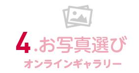 4.お写真選び